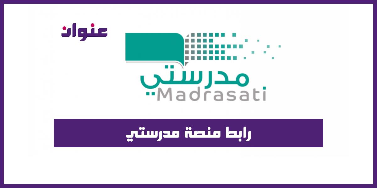 رابط منصة مدرستي schools madrasati sa
