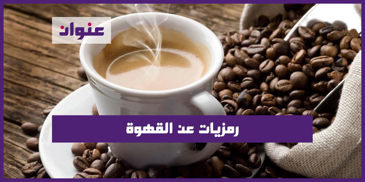 رمزيات عن القهوة