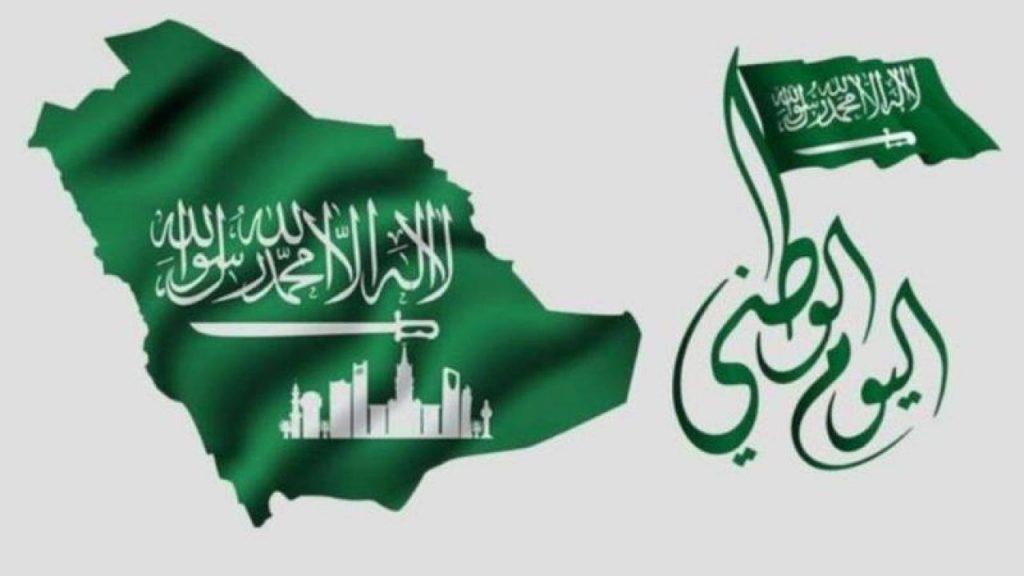شعار اليوم الوطني السعودي