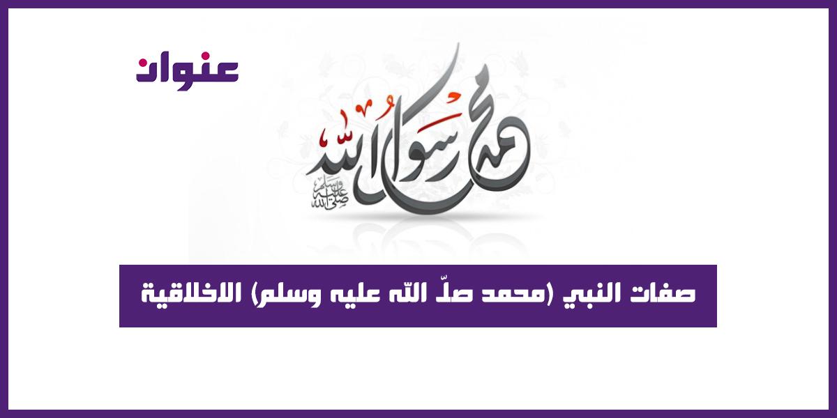 صفات النبي (محمد صلى الله عليه وآله وسلم) الاخلاقية