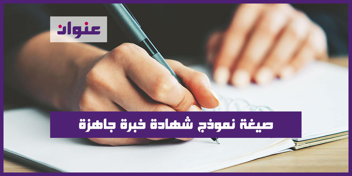 صيغة نموذج شهادة خبرة جاهزة