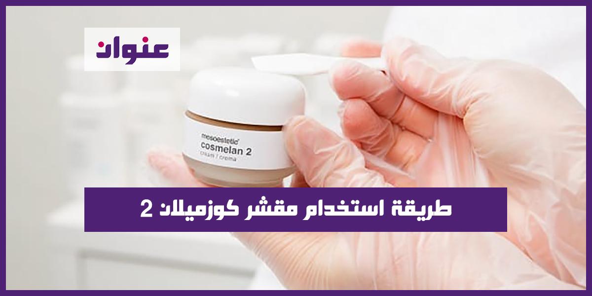 طريقة استخدام مقشر كوزميلان ٢