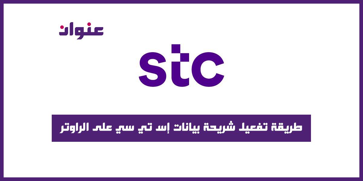 طريقة تفعيل شريحة بيانات stc على الراوتر