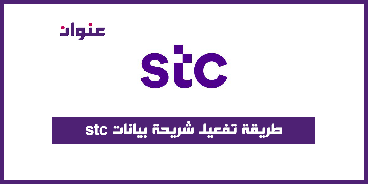 طريقة تفعيل شريحة بيانات stc