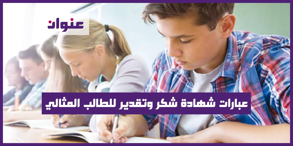 عبارات شهادة شكر وتقدير للطالب المثالي