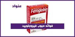 فوائد حبوب فيروجلوبين