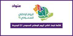 قائمة اجمل اغاني اليوم الوطني السعودي 91 الجديدة
