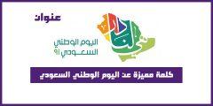 كلمة مميزة عن اليوم الوطني السعودي