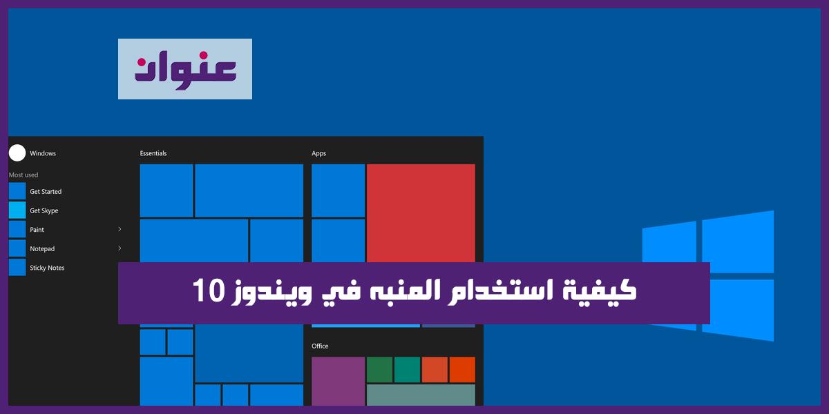 كيفية استخدام المنبه في Windows 10