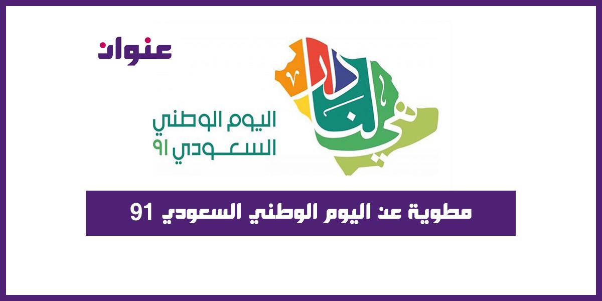 مطوية عن اليوم الوطني السعودي 91
