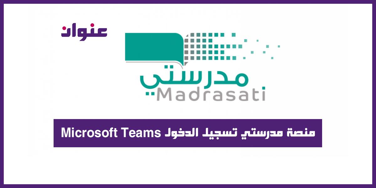 منصة مدرستي تسجيل الدخول Microsoft Teams