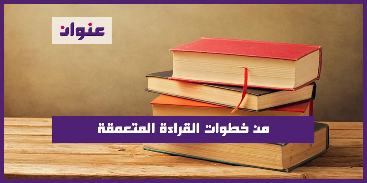 من خطوات القراءة المتعمقة القراءة