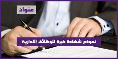 نموذج شهادة خبرة للوظائف الادارية