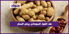 هل الفول السوداني يرفع السكر