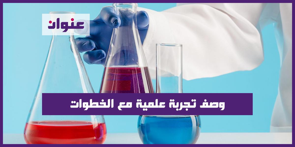 وصف تجربة علمية مع الخطوات