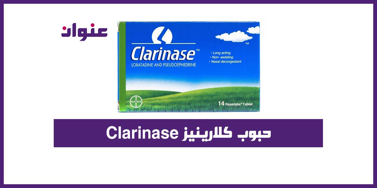Clarinase حبوب كلارينيز