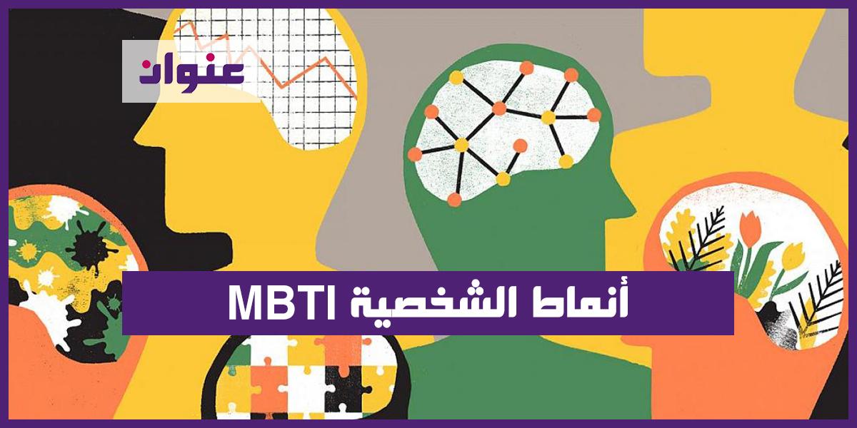 أنماط الشخصية MBTI