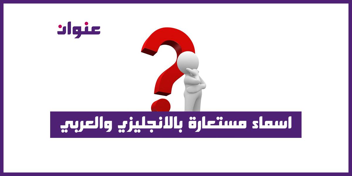اسماء مستعارة بالانجليزي والعربي
