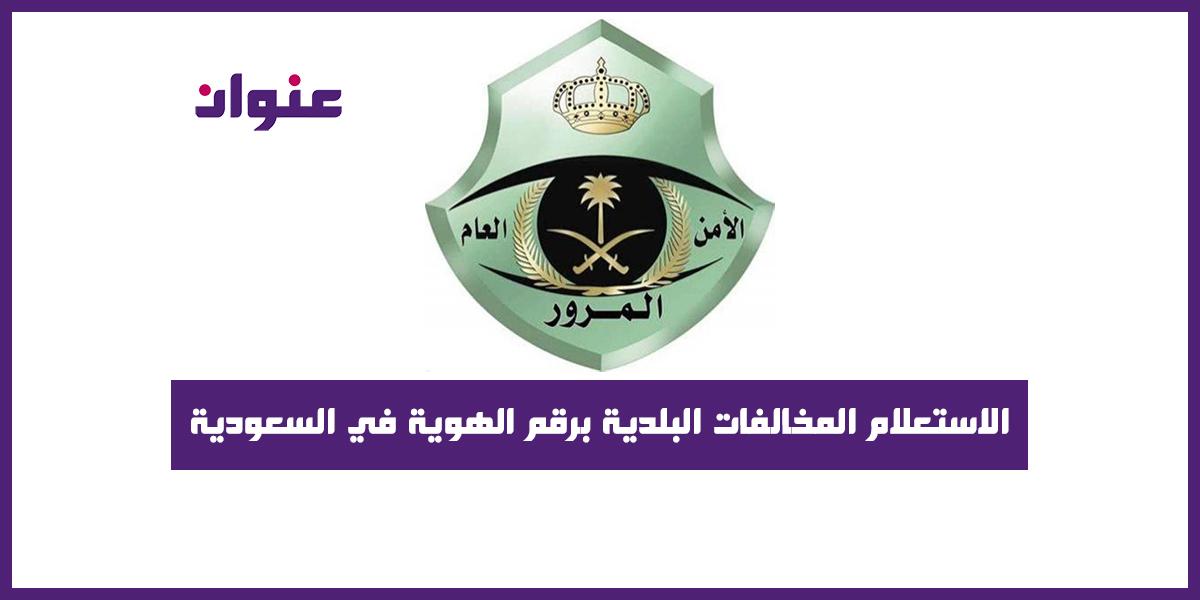 الاستعلام المخالفات البلدية برقم الهوية في السعودية