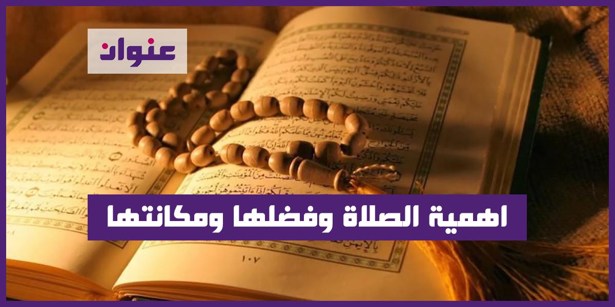 اهمية الصلاة وفضلها ومكانتها
