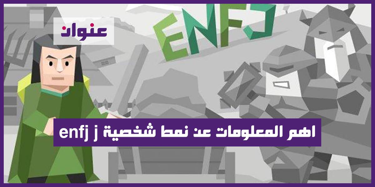 اهم المعلومات عن نمط شخصية enfj j