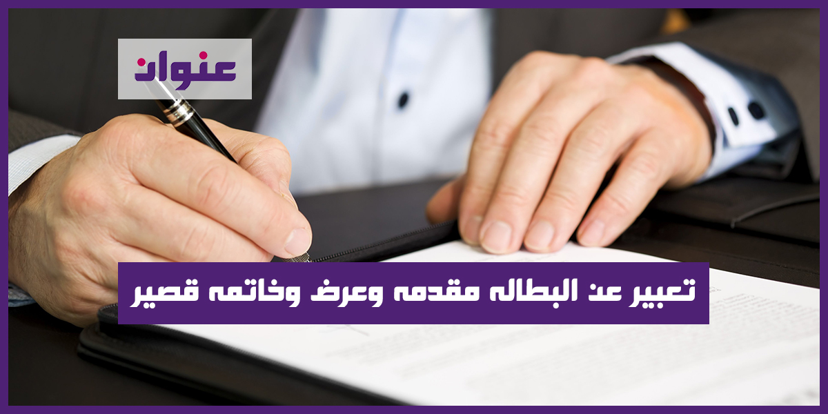 تعبير عن البطاله مقدمه وعرض وخاتمه قصير