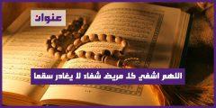 دعاء اللهم اشفي كل مريض شفاء لا يغادر سقما اللهم خذ بيده اجمل الادعية