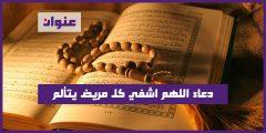 دعاء اللهم اشفي كل مريض يتألم