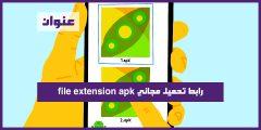 رابط تحميل مجاني file extension apk