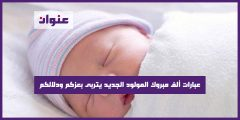 عبارات ألف مبروك المولود الجديد يتربى بعزكم ودلالكم