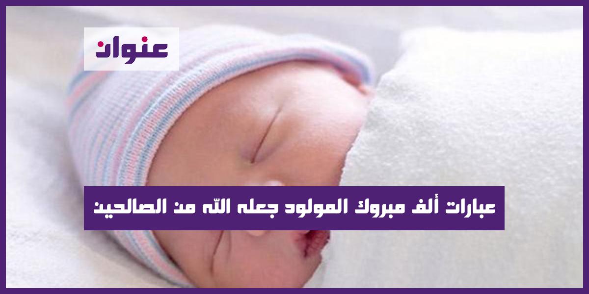 عبارات ألف مبروك المولود جعله الله من الصالحين