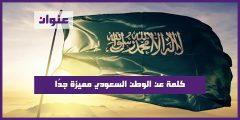كلمة عن الوطن السعودي مميزة جدًا