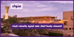 ما هي تخصصات جامعة الملك فهد للبترول والمعادن للبنات