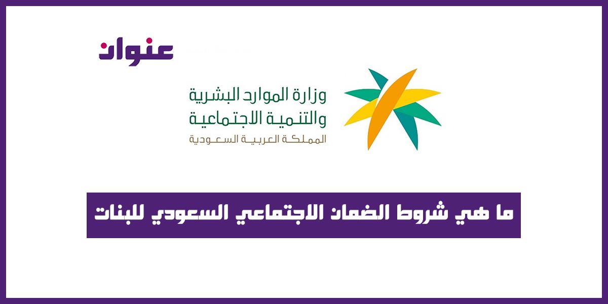 ما هي شروط الضمان الاجتماعي السعودي للبنات