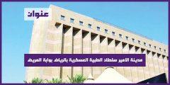 مدينة الامير سلطان الطبية العسكرية بالرياض بوابة المريض
