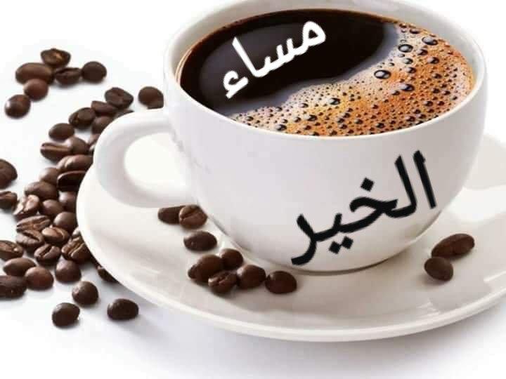 مساء الخير و القهوة